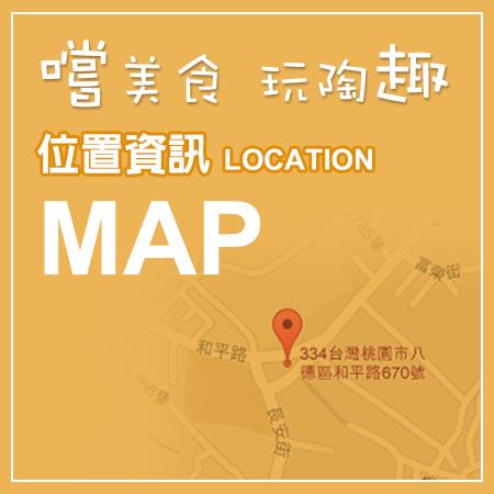 嚐趣壽喜屋&謝宇明陶瓷文化藝術工坊